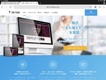 【THE THOR】『WordPress 』で、誰でも、美しく・おしゃれで・洗練されたデザイナーズサイトを作れる、『ザ・トール』の「デザイン着せ替え機能』を使ってみよう!【ブログ運営】