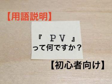 【専門用語】『PV(ページ ビュー)』って何ですか?初心者の私が分かりやすく説明いたします。【ブログ運営】