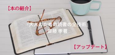 【本の紹介】超情報化社会に置いて行かれないために。齋藤 孝著『大人のための読書の全技術』【アップデート】