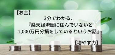 【お金】3分でわかる、『楽天経済圏に住んでいないと10億円分損をしているというお話』【増やす力】