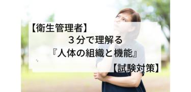【衛生管理者】3分でわかる、『労働生理』身体のしくみ「人体の組織と機能」【試験対策】
