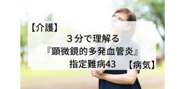 【介護】3分でわかる、『顕微鏡的多発血管炎』指定難病43【病気】