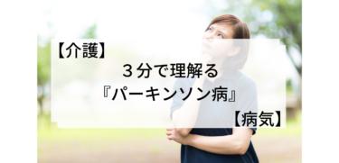 【介護】3分でわかる、『パーキンソン病』指定難病6【病気】