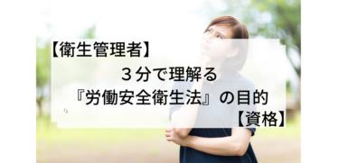 【衛生管理者】3分でわかる、『労働安全衛生法』の目的【試験対策】