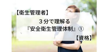 【衛生管理者】3分でわかる、『安全衛生管理体制』①【試験対策】
