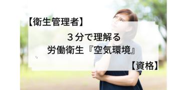 【衛生管理者】3分でわかる、労働衛生『空気環境』【試験対策】
