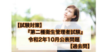 【試験対策】必ずやっておいてください!!第二種衛生管理者試験令和2年10月公表問題。合格率が全然違います!【過去問】